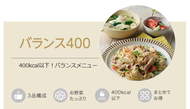 ヨシケイ_バランス400