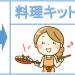 料理キット比較ランキング!料理時短の強い味方!