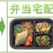 お弁当宅配サービス比較ランキング!
